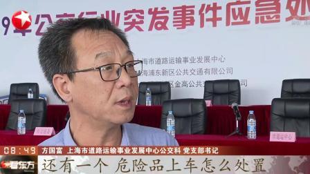 上海:全力保障进博会,公交企业应用智能安保,提升司乘服务水平