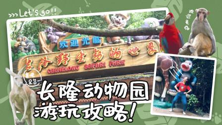 国庆出游:广州长隆动物园亲子游玩攻略,省时省心省力省钱!