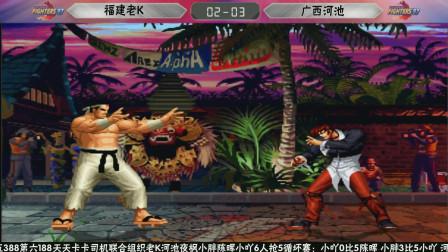 拳皇97:河池VS老K最新网战完整版,久经沙场的老K还能胜出吗?