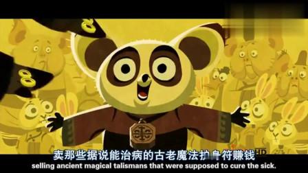功夫熊猫:小熊猫师父12岁时被老爸抛弃,乌龟大师收留了他!
