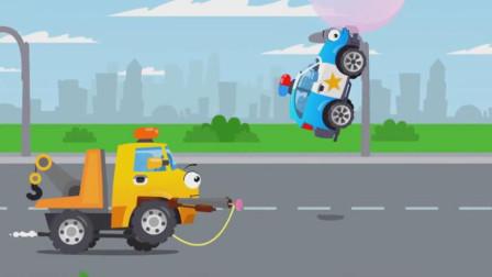 大吊车打马桶塞救援被泡泡糖困扰的小警车
