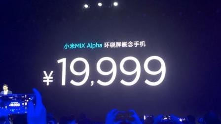 小米发布概念机全身都是屏幕价值19999元雷军不计代价的产物