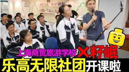 籽岷X上海商贸旅游学校 乐高无限社团开课啦