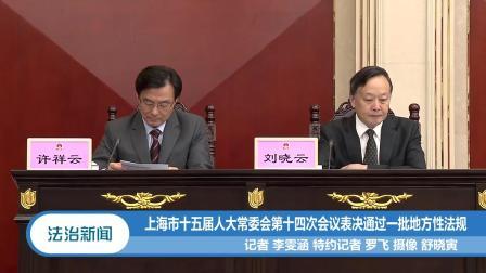 上海市十五届人大常委第十四次会议表决通过一批地方性法规