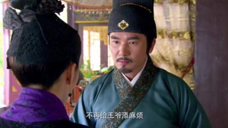 六扇门:单青被溢清接到王府,齐王很高兴,让她别辜负溢清的孝心