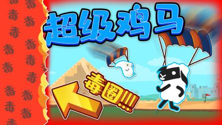 万物皆可跑毒圈模式?超级鸡马搞笑爆笑小游戏仙草互坑恶搞多人