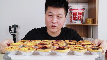 """【肯德基新品评测】114元的肯德基新品""""新公爵蓝莓蛋挞""""挑战吃到饱,能吃多少个?"""