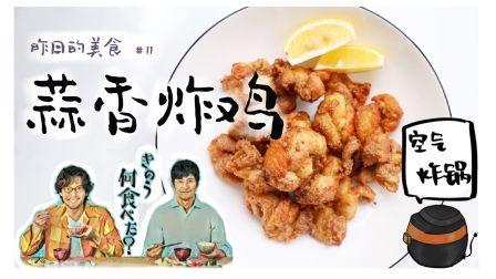 【轻食堂】 昨日的美食蒜香炸鸡 → 空气炸锅到底值不值得买?