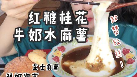 【吃播】红糖桂花牛奶水麻薯+香草奶油泡芙+芝士麻薯