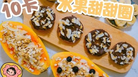 三种不开火低卡甜品|宿舍学生党自制甜品|超好吃水果甜甜圈木瓜酸奶