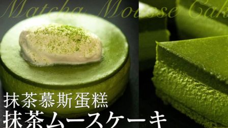 【中文字幕】抹茶慕斯蛋糕 -Chocolate House