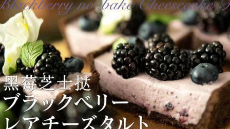 【中文字幕】黑莓芝士挞 -Chocolate House