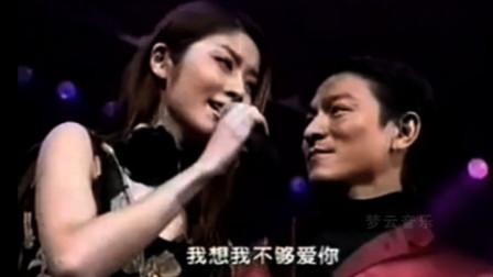 当年刘德华和陈慧琳合唱《我不够爱你》,男帅女美,太养眼了