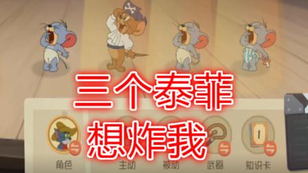 猫和老鼠:三个泰菲开黑想炸我!还卖队友,贼过分!