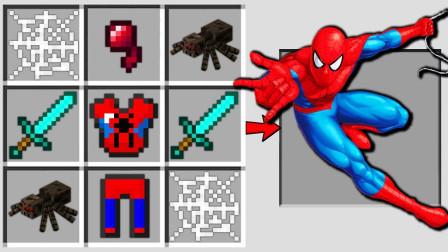 我的世界超级英雄钻石大陆:出现奇异传送门 送给我蜘蛛侠套装!