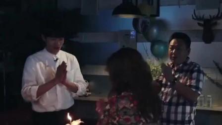 做家务的男人:魏大勋太会搞浪漫,用去厕所的借口给妈妈送生日蛋糕,唱生日歌