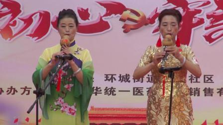 惠工社区庆十一汇演节目: 葫芦丝: 红嫂 演奏者周美玲.张莉