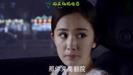 翻译官:黄轩得知自己的小媳妇杨幂被法国总裁看上了,心里瞬间很不舒服