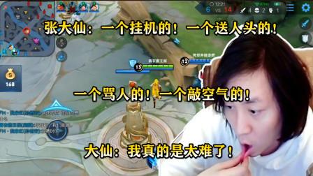 张大仙的四个妖怪队友就剩大仙是正常的!大仙:我太难了!