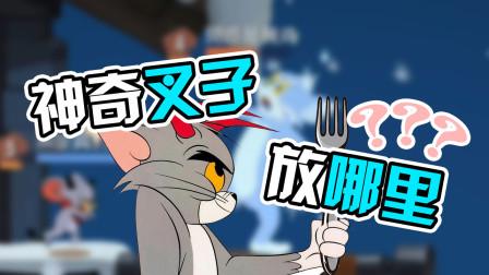 猫和老鼠手游:老鼠稳赢玩法!5种叉子卡位方式,让猫无法动弹