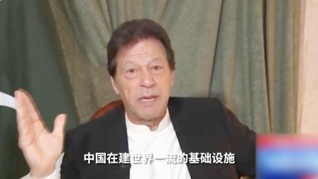 巴总理吐槽美国:你在阿富汗扔钱的时候,中国在建基础设施