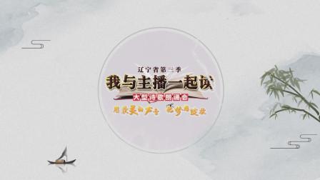 """辽宁省第三季""""我与主播一起读""""诗歌朗诵会"""