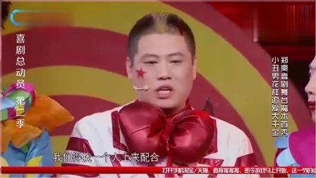 喜剧总动员:郑爽萌神附体,嗨玩童年小公鸡游戏,看了张京。