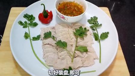 白切肉家常做法,清香鲜美,香辣过瘾,好吃还不腻