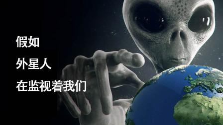 我们为什么找不到外星人?外星人会不会在监视着我们?