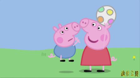 小猪佩奇:乔治在玩皮球 佩奇跑过来就把球拿走了 猪妈妈怎么做?