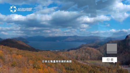 位于日本北海道南部的有珠火山,100年喷发四次,造就奇特的地貌