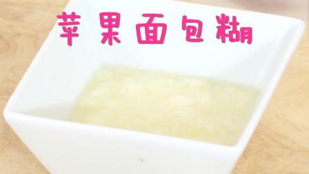 【菊小医教你做辅食】-苹果面包糊(6-7个月)