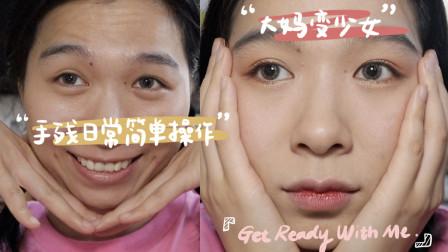 GRWM.大妈变少女的日常妆/滨江美食街走起