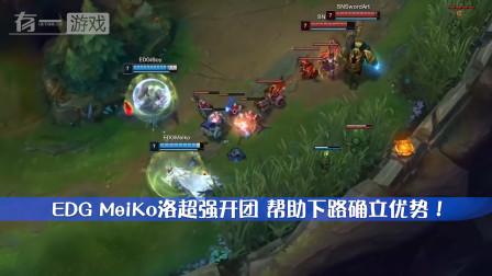 MeiKo洛超强开团,帮助下路确立优势,这操作真的太细了!