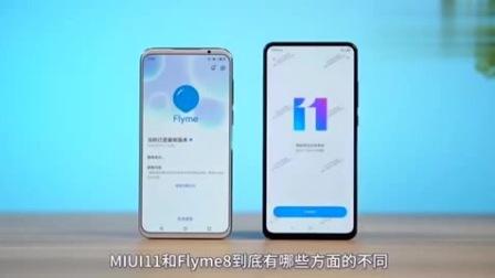小米最新MIUI系统对比魅族最新Flyme8系统,你更喜欢哪一家的