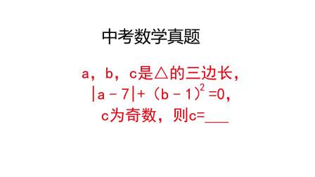 中考数学真题,遇到平方与绝对值得和是0怎么处理?看一次就会