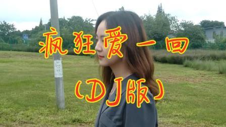 激情女歌手一曲情歌DJ《疯狂爱一回》,浓浓的情思,唱的太好听了