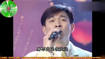 刘德华凭借《忘情水》第一次登上1995春晚首秀现场!经典再现回顾