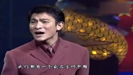 刘德华张信哲毛宁演唱《大中国》,歌声慷慨激昂豪迈大气,收藏了