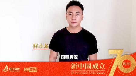 新中国成立70周年, 东方网携手释小龙一起为祖国献祝福