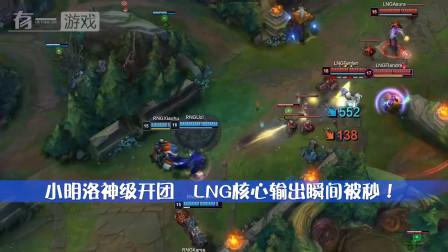 小明洛神级开团,和卡萨上演两级反转,LNG核心输出位瞬间被秒!