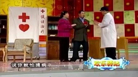 小品:心病需心药医啊,赵本山另类治病方式绝了!