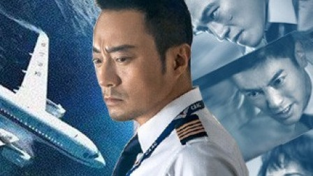 星映话-《中国机长》:27分钟救128人 缔造世界级备降