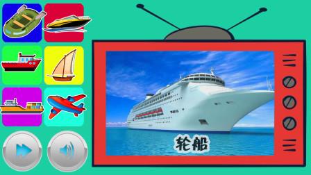 有趣的電視機 學習各種船只