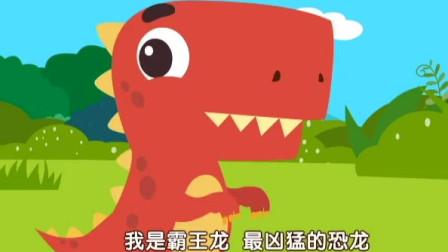 亲宝恐龙世界乐园儿歌-我是霸王龙 快跑啊霸王龙来啦,凶猛的霸王龙也很可爱