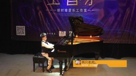 两只老虎 选自《中国音协钢琴考级教程》二级曲目