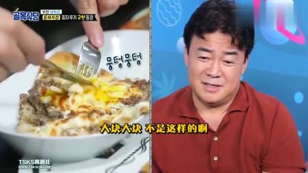 白钟元披萨:第一位客人竟是圭贤,反应很一般,老白很尴尬