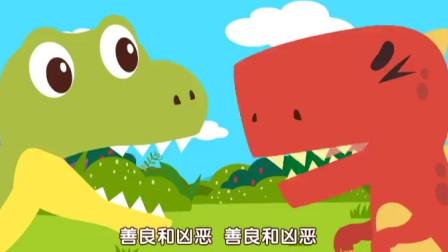 恐龙儿歌:恐龙的传说 恐龙到底有多少种,宝宝都爱听的恐龙儿歌
