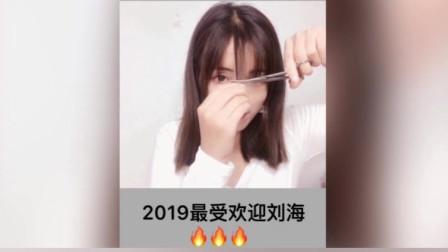 法式刘海:2019超级受欢迎的刘海,自己动手就能剪!