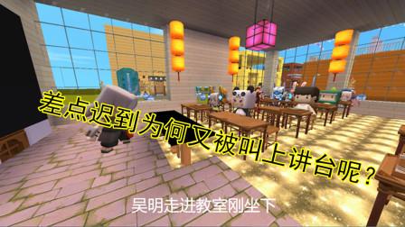 迷你世界:吴明上小学差点迟到 但却被老师叫上讲台